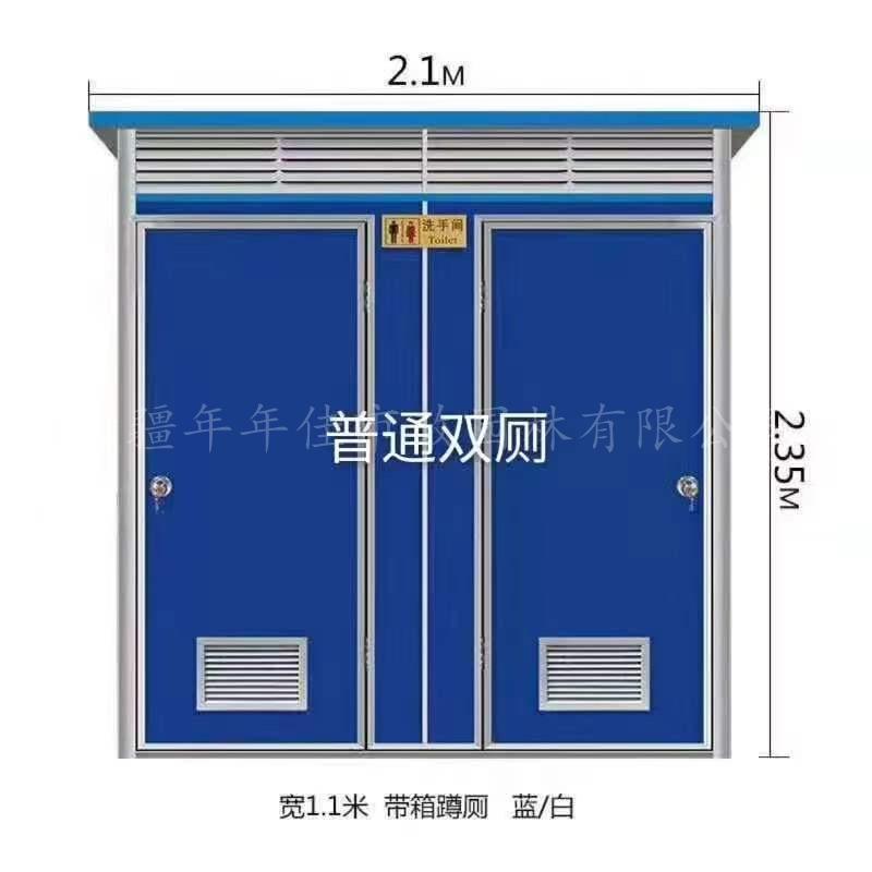 环保公厕3