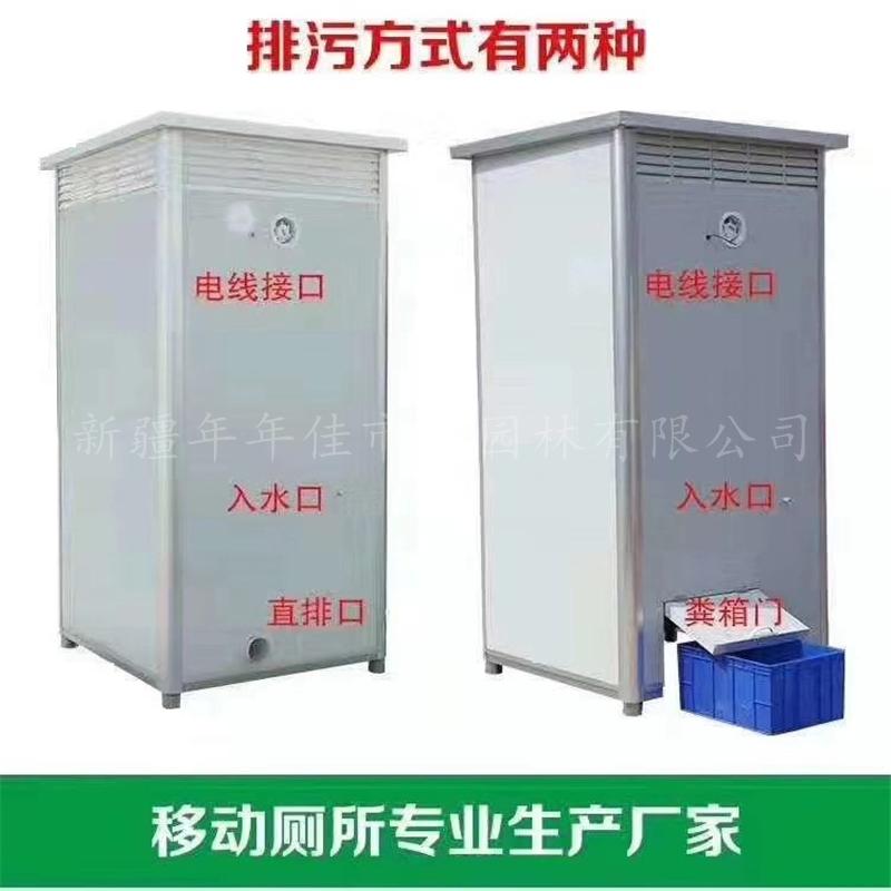 环保公厕1
