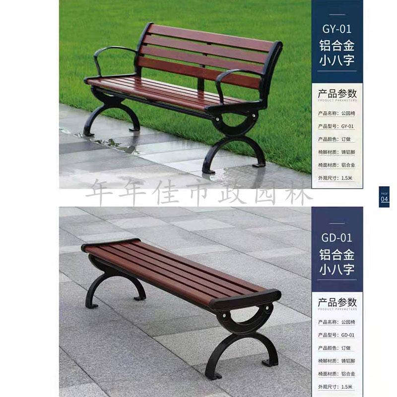 公园椅25