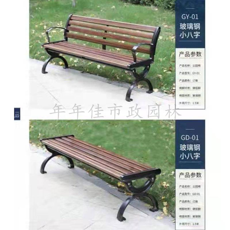公园椅17
