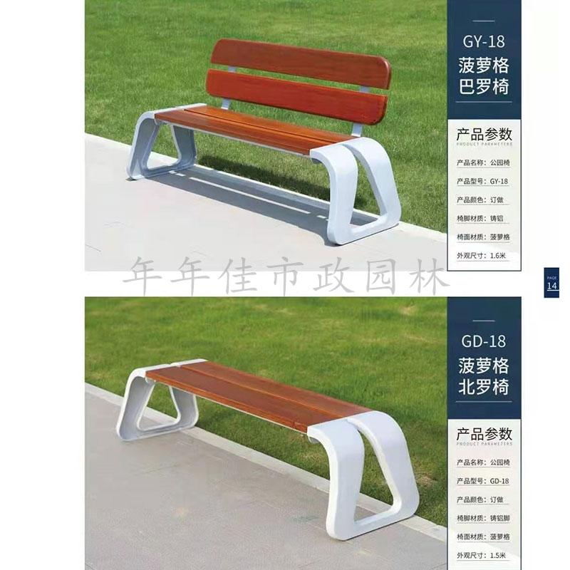 公园椅21